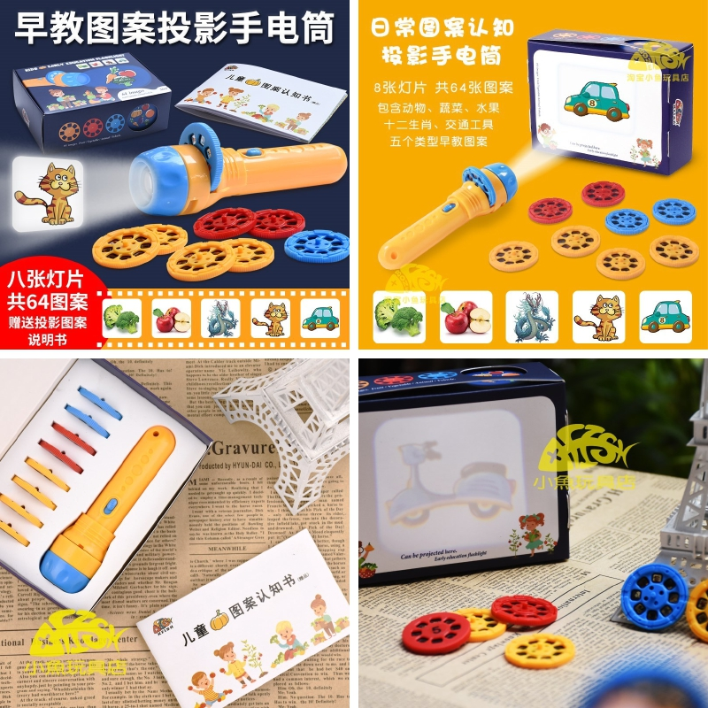 Children's Early Education Cognitive Patterns Projector