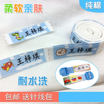 Baby's Cotton Name Sticking Embroidery Kindergarten Kindergarten Children Admission Customized Name Sticking Cloth Waterproof Sewing Name Bar