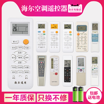 Suitable for Haier Haier universal air conditioning remote control YR-M10 02 0309 self-cleaning wall hanging air-conditioning vertical universal original central organ Le remote control