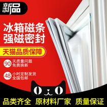 It is suitable for Haier Meiling refrigerator door seal magnetic door seal stripe strip suction magnet strip seal ring universal universal