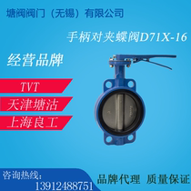 Tianjin Tanggu TVT Shanghai Lianggongtang valve middle-line handle to the butterfly valve D71X-16Q