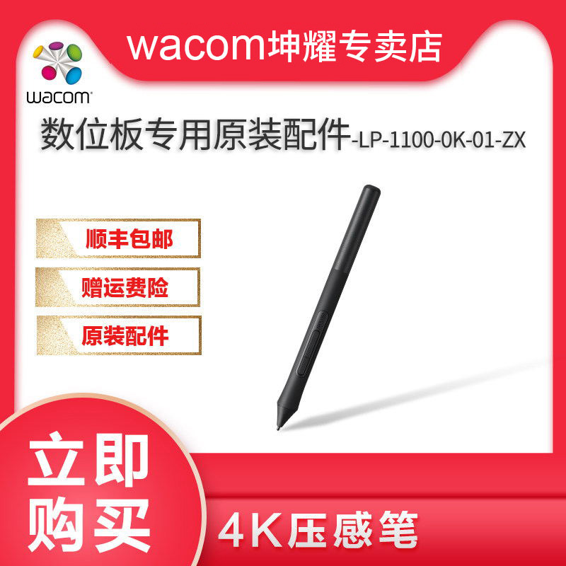 Wacom CTL4100/6100 standard pen LP1100 pressure pen supports 4096 level pressure digital board