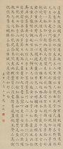 Art micro jet Zhao Shijun Genshin ji ji Shu zhuziji motto 30x71 CM