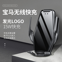 BMW 5 series 3 series 1 series 7 series X1X2X5X4X7X6X3 special mobile phone car bracket wireless charger modification