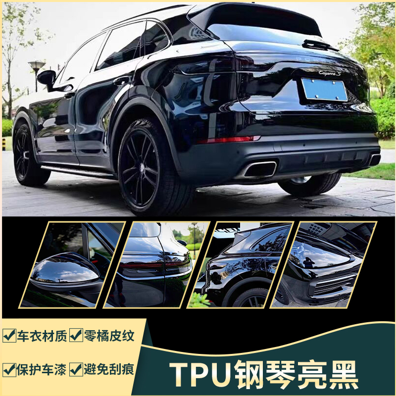 TPU Longqin manteau de voiture noir full car paint protection film transparent body film roof bright black film tpu invisible anti-scratch