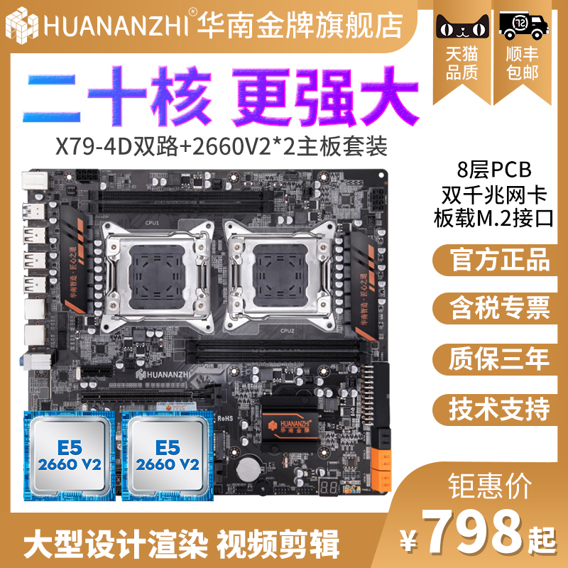 Design of CPU Suite for Southern China Gold medal X79 Dual-way/X99 Computer Motherboard Rendering Workstation Server Memory E5