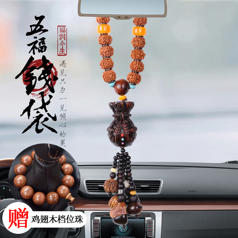 Car hanging parts Bodhisattva car interior hanging ornaments car-mounted ornaments decoration safety symbol men and women rearview mirror Pendant