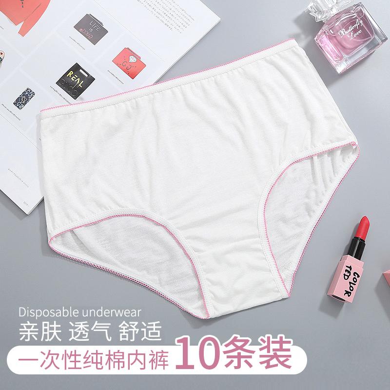 10 disposable underwear female men travel cotton travel supplies maternity moon paper wash-free shorts