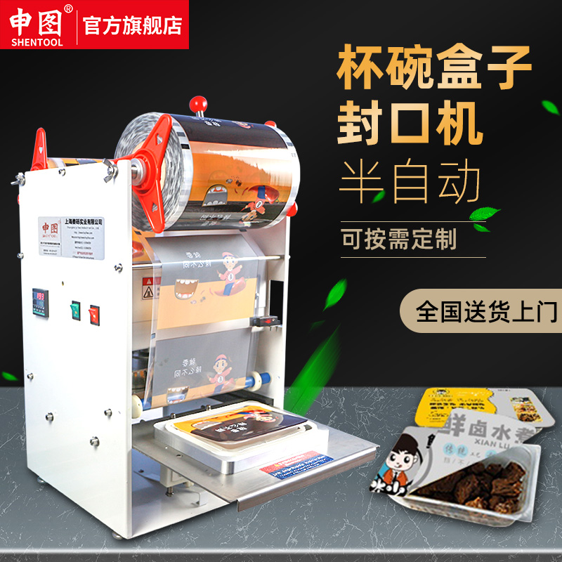 Shentu ST-2014 fast food box sealing machine commercial hand-pressed semi-automatic round bowl sealing machine takeaway disposable packaging lock fresh box sealing machine halogen duck neck cooked plastic bowl packaging machine