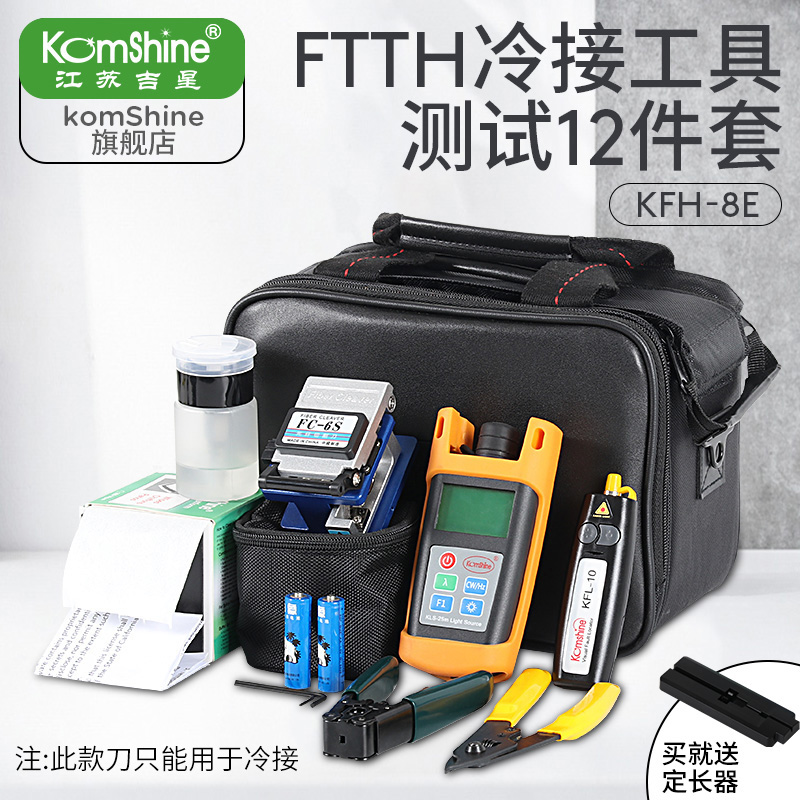 Optical fiber cold joint test tool set FTTH Jixing komshine cutting knife optical power meter red light pen Miller pliers