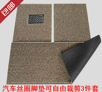 Vehicle foot cushion silk ring can cut single single three-piece universal carpet for main driver and co-driver