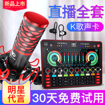 Ten lights 2019 new sound card set live equipment a full set of microphone repair artifact singing special condenser microphone desktop computer universal recording equipment professional network red k song Fast hand