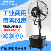 Industrial spray fan High-Power powerful water-cooled atomization plus ice wet cooling business users outside the large floor fan