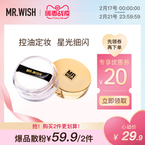 Mr wish wish Mr. Pearl fixed Makeup Powder oil control female long-lasting powder waterproof powder puff student makeup loose powder
