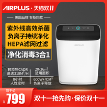 AirPLUS air purifier home office in addition to formaldehyde negative ion intelligent sterilization UV disinfection