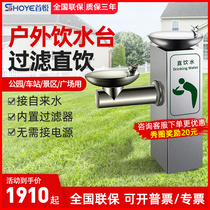 Outdoor drinking water 304 stainless steel vertical filter water dispenser public park community scenic area real estate