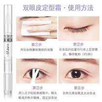 Double eyelid glue a set of Essence stereotypes quick dry double eyelid stickers single fold double eyelid styling cream
