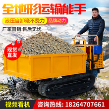 Small mountain crawler transport vehicle agricultural self unloading walking machine Parthenocissus climbing all terrain crawler tractor