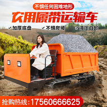 Parthenocissus transporter small crawler mountain agricultural orchard climbing King Tractor dump