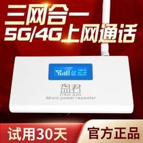 手机信号放大器增强接收加强扩大移动联通电信企业家用4G 5G三网