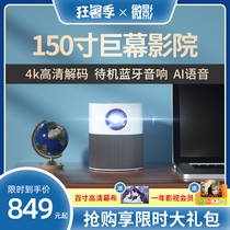 2021 micro shadow M1 new HD 4K projector Home office 1080P wireless wifi Bedroom small portable wall projection Home theater Convenient mobile phone all-in-one TV projection screen 3D projector