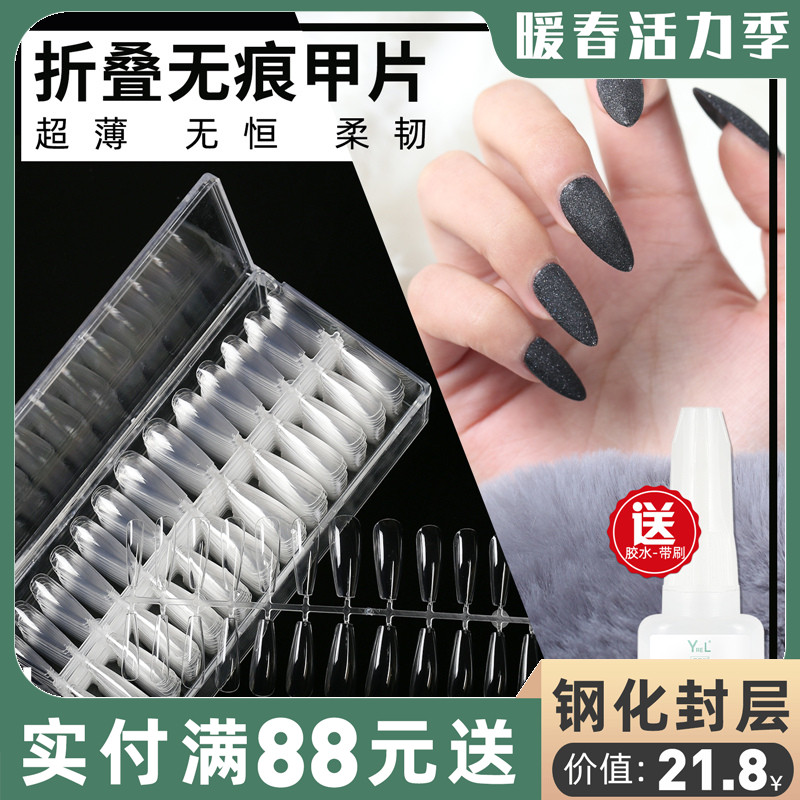Nail plate paste net red ultra thin no trace nail plate special almond water drop half paste full paste box