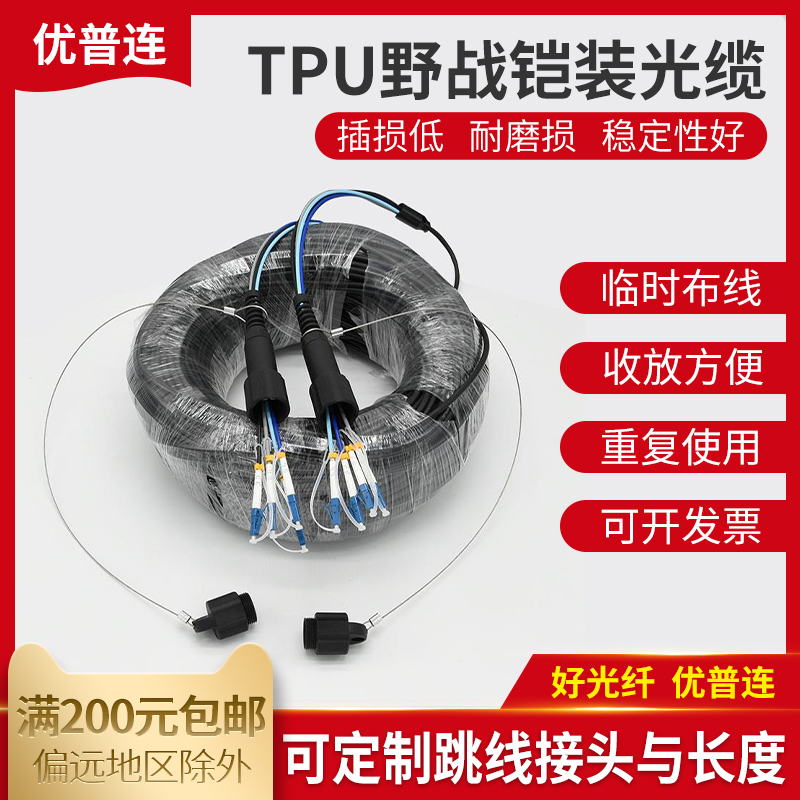 TPU field armored optical cable single-mode four core LC 6 / 8 / 12 core optical fiber jumper LC to lc-sc-fc-st outdoor mobile soft fiber for easy collection and release of finished optical cable