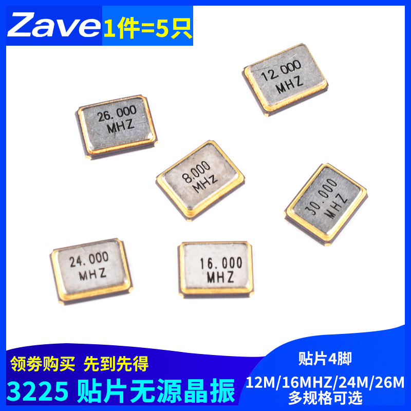 3225 Patch Passive Crystal 8M 12M 16MHZ 24M 26M 30m Patch 4 Foot Crystal