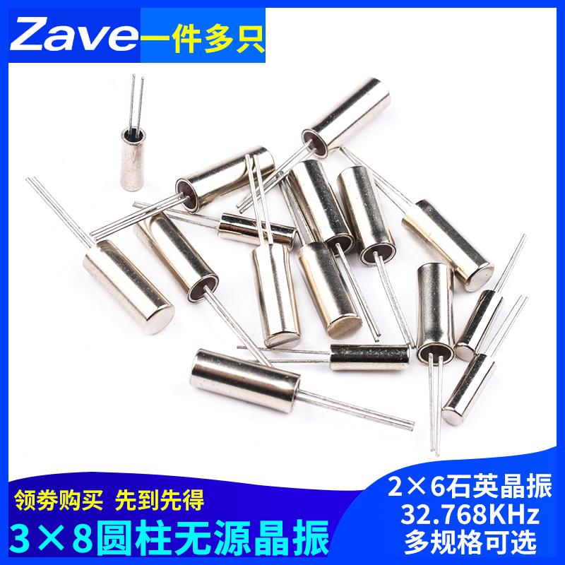 3x8mm cylindrical passive crystal 2x6 quartz crystal 32.768KHz inline quartz crystal 32768K