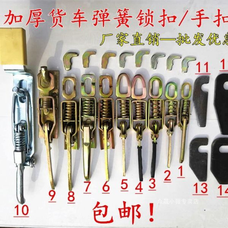 Hot-selling pickup truck compartment locking electric tricyle spring hand buckle flying wing hook railing locking accessories