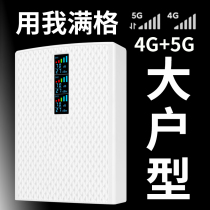 5G mobile signal amplifier booster receiver Home three-in-one mobile indoor telecommunications mountain 4G strong device