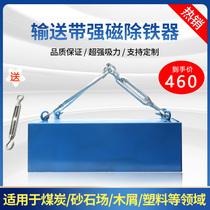 强磁吸铁器输送带强力磁铁工业长方形吸铁石永磁除铁器悬挂式磁铁