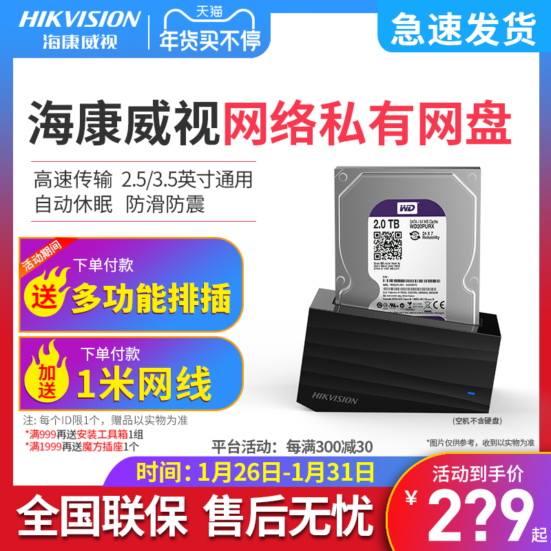 Hikvision H99 home personal private cloud network disk NAS hard disk box network cloud storage server hard disk base 2.5/3.5 inch general office shared network storage hard disk