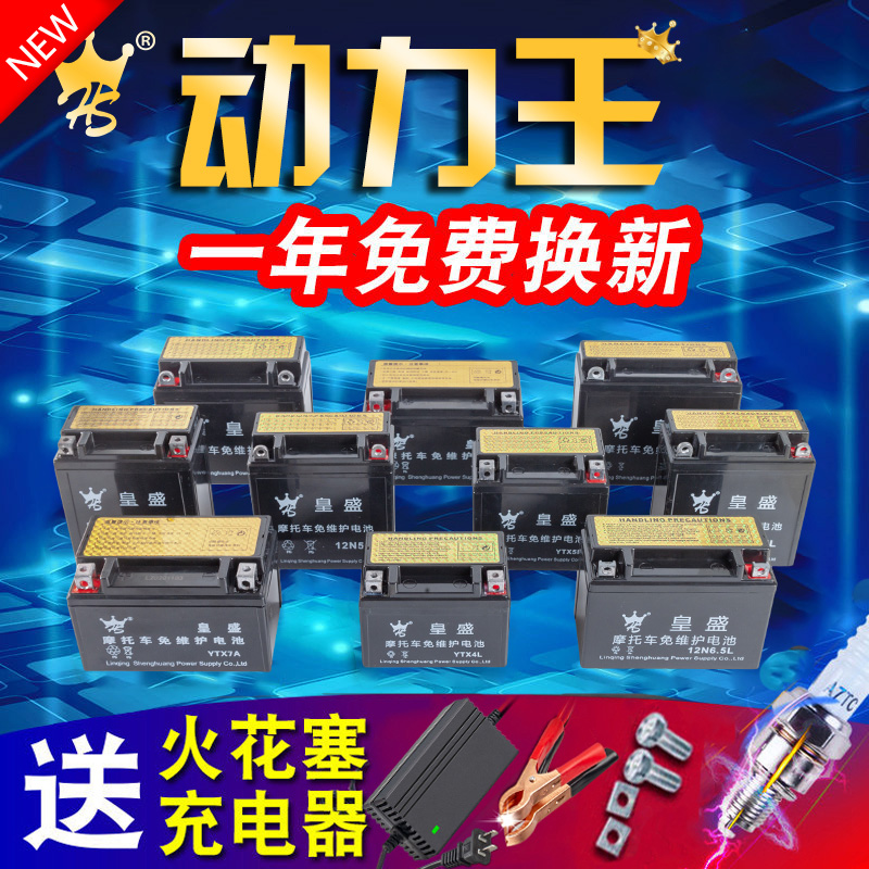Motorcycle battery 12v universal maintenance-free 12v9a scooter 125 power 110 curved beam dry battery battery