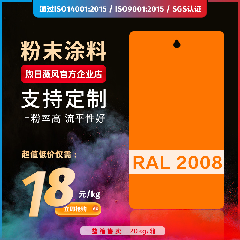 Thermostation powder coating electrostectrome powder coating spray household inside and outside high-gloss spray powder Pantone color card 20KG