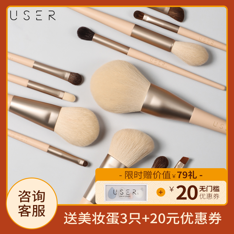 Pre sale USER Mo LDI 12 makeup brush sets, eye shadow brush, makeup tools, soft powder, blush, high gloss brush.