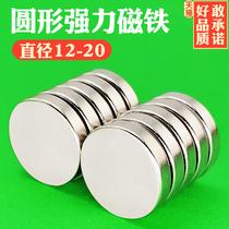 圆形强力磁铁(直径12-20毫米)高强度钕汝銣吸铁石强磁石贴片磁钢