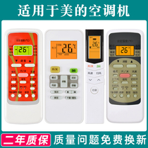 New Suitable for Midea air conditioner remote control Universal cabinet machine Hang-up central air conditioner regardless of model Universal type