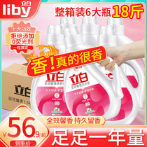 Liby laundry liquid full effect fragrance fragrance lasting whole box batch household affordable bagged official flagship store official website