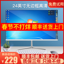 Ling snake 19 inches 22 HD office 24 monitor 2K ultra-thin surface 27 desktop computer IPS monitor screen