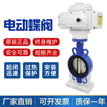Electric butterfly valve D971X-16 Cast iron ductile stainless steel ptfe DN50 65 80 100 150 200
