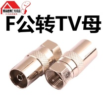 F-head turn TV female docking cable tv closed connector machine box wired connector antenna conversion head