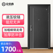 JinYiXin Class A anti-theft door home fingerprint locked into the door intelligent door can be customized non-standard door child mother door