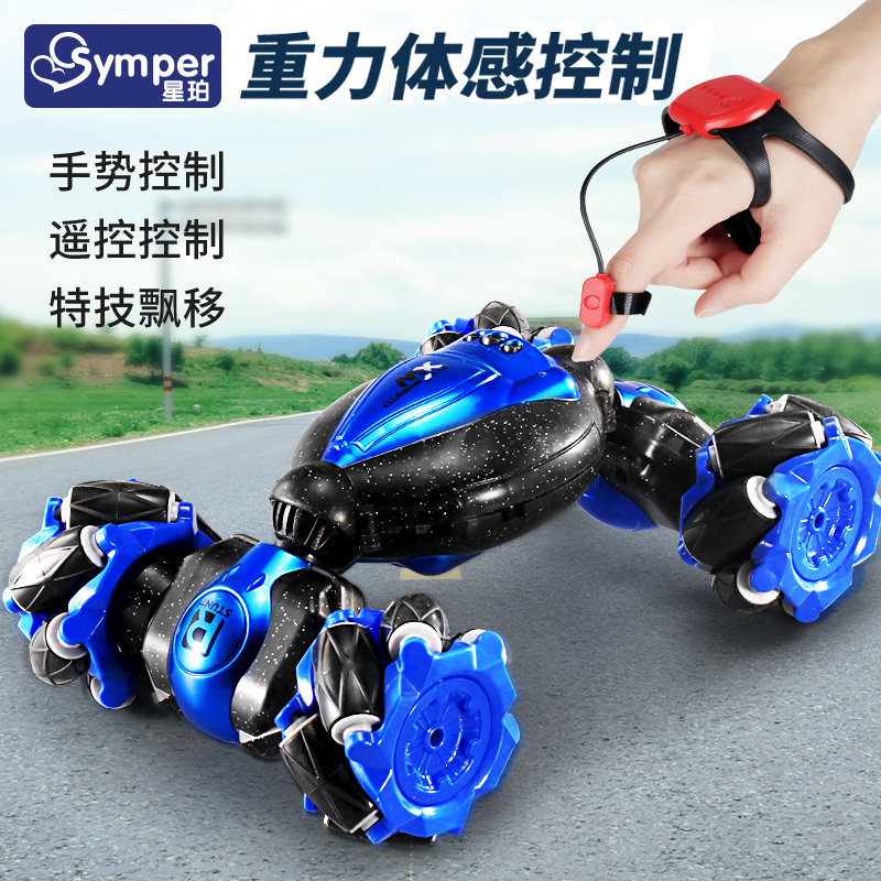 Gesture-sensing deformation remote control driver control four-wheel drive stunt twist vehicle off-road car childrens toy boy 6 years old 5