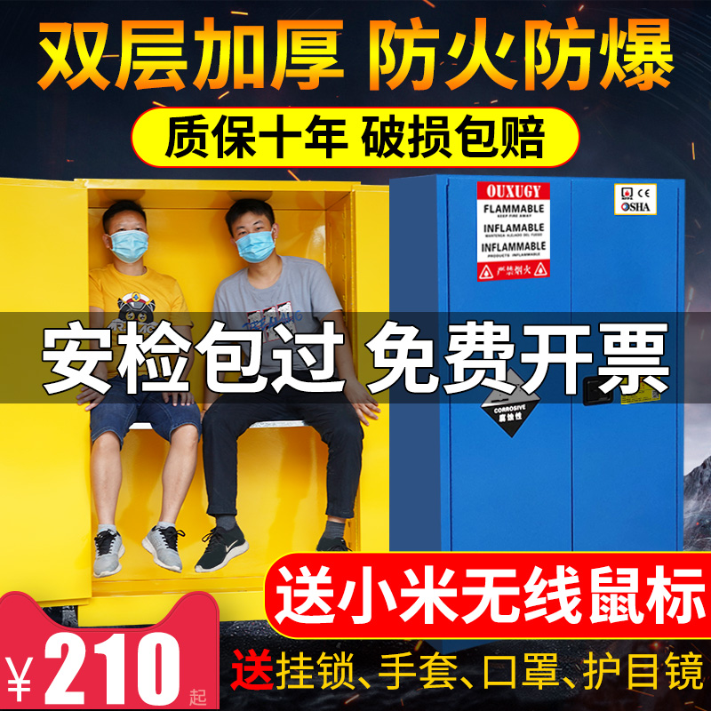 Explosion-proof cabinet industrial chemical safety cabinet hazardous chemicals fire anti-explosion box 4 12 30 gallon storage cabinet