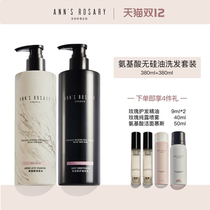 ANNSROSARY Anns Rose Manor Silicone-free amino 髮 set fluffy soft improves hairy irritability