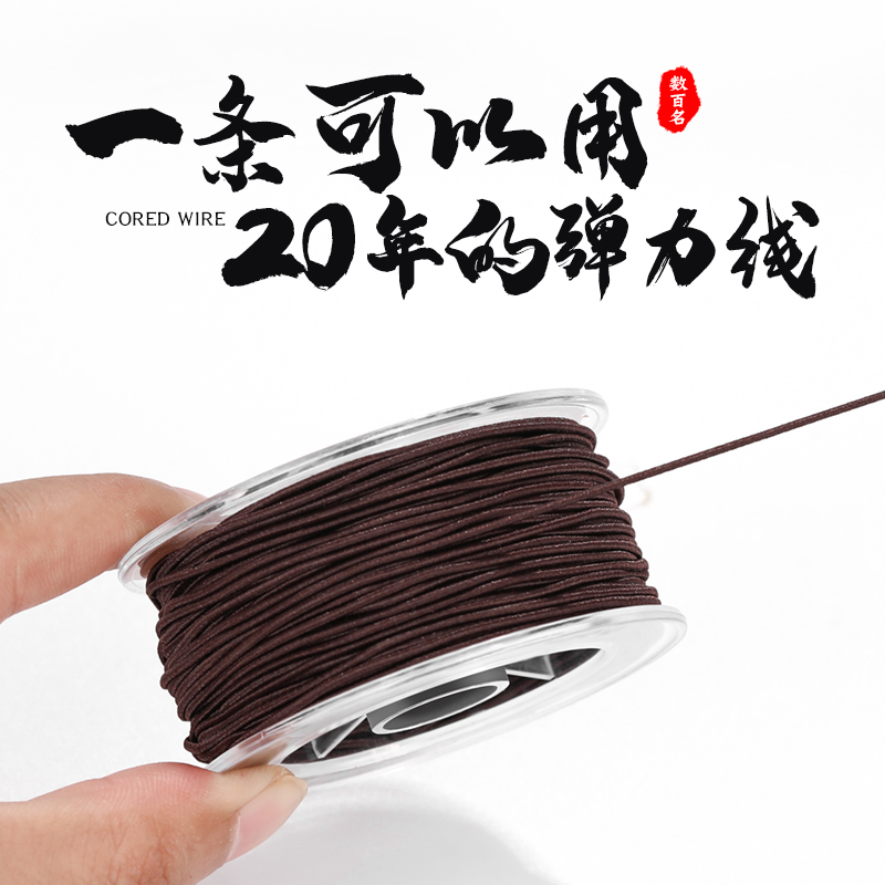 Buddha bead rope string rope elastic line through beads wear-resistant loose hand錬 bull rib line elastic rope weaving play line rope