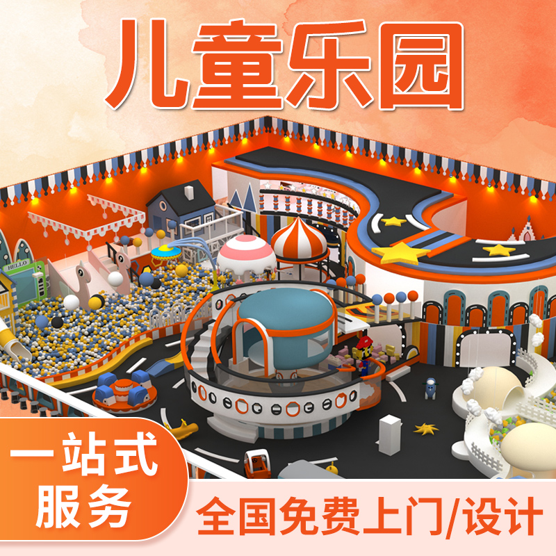 Large Naughty Castle Childrens paradise Indoor amusement park Parent-child restaurant Pass through facilities Kindergarten playground equipment