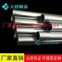 JDG tube galvanized tube tube KBG pipe transmission tube 20 pre-buried tube metal line pipe 16 25 32 40 5