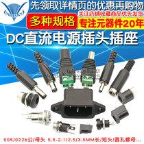 DC DC power plug socket connector 005 022B male female seat 5 5-2 1 2 5 3 5MM ROUND HOLE